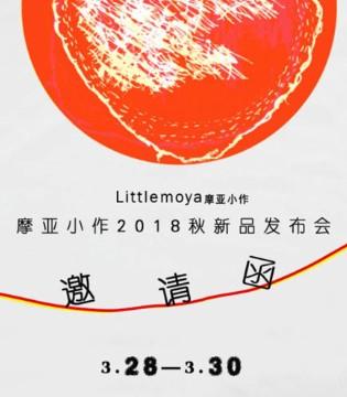 摩亚小作品牌2018秋新品发布会邀请函