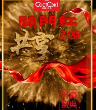 可趣可奇品牌2018秋冬订货会【北京站】潮尚开启
