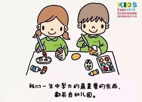 2018华南幼教展 孩子遇到的每个问题都是教育的机会