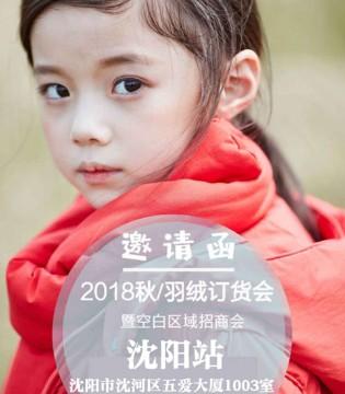 籽芽之家2018秋/羽绒订货会沈阳站即将开启