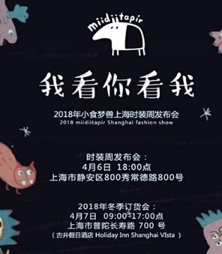 小食梦兽与您相约上海时装周 & 2018秋冬订货会
