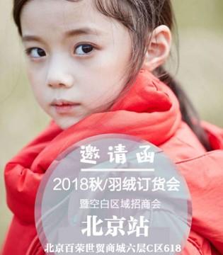 籽芽之家2018秋+羽绒订货会(北京站)期待你的到来