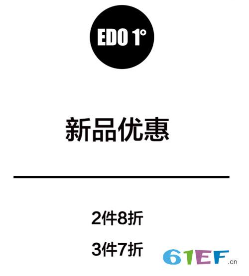 edo KIDS湖南专卖店3月31日盛大开业 多重惊喜等你拿