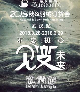 布衣班纳2018年秋&羽绒新品发布会(武汉站)