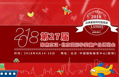 第27届京正・北京国际孕婴童产品博览会