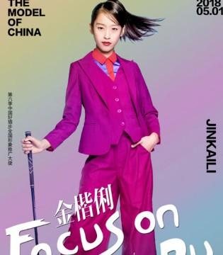 2018第六季中国好猫步全国总决赛形象大使之一――金楷俐