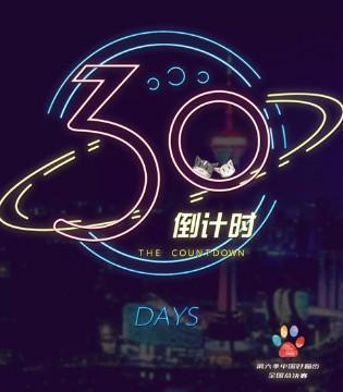 倒计时30天 2018第六季中国好猫步全国总决赛