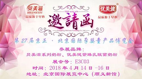 贝美滋乳业诚邀您参加第27届京正・北京国际孕婴童产品博览会