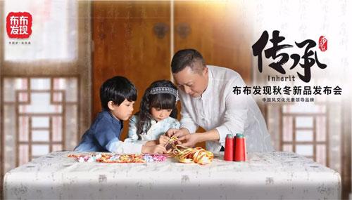 """布布发现2018""""传承""""秋冬新品发布会完美落幕"""