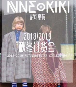 NNE&KIKI品牌2018秋冬订货会即将隆重召开