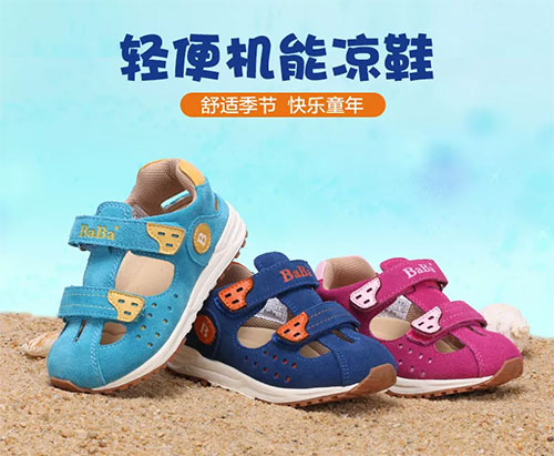 BaBa巴巴品牌给予孩子花样时光 享受夏日的清凉
