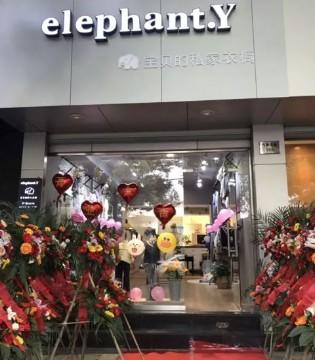 elephant.Y品牌童装全国第396家加盟店盛大开业