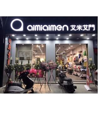 新店开业 汕头艾米艾门形象店盛大开业