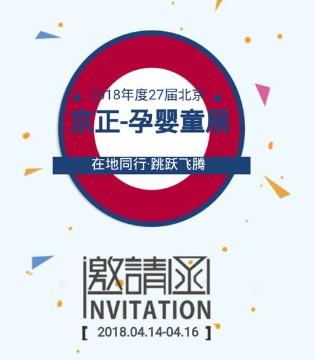 MINOTI邀请您参加2018年度27届北京孕婴童展