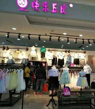 祝贺快乐丘比品牌童装进驻厦门汇景购物广场