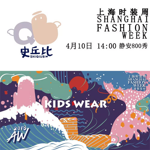 SHANGHAI FASHION WEEK  2018在史丘比寻找玩味的童年