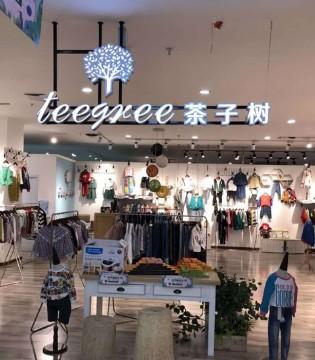 茶子树甘肃兰州专卖店停业啦 茶子粉们你们还坐得住吗