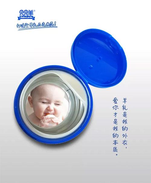 喝完贝贝羊这罐羊<a href='http://sp.61ef.cn/'  style='text-decoration:underline;'  target='_blank'>奶粉</a> 妈妈们都感动了