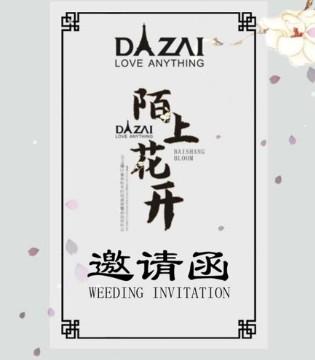 DIZAI童装   2018棣仔童装秋冬时尚盛典暨秋冬新品发布会