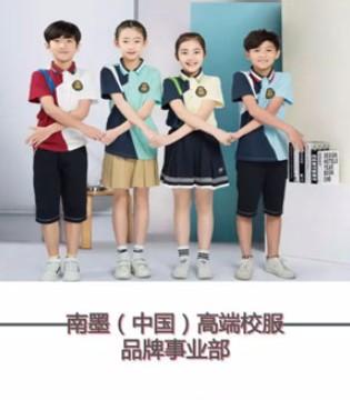 高端校服 南墨即将亮相2018上海国际校服展