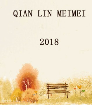 邀请函 LQMM林芊美眉 2018秋+羽绒 新品发布