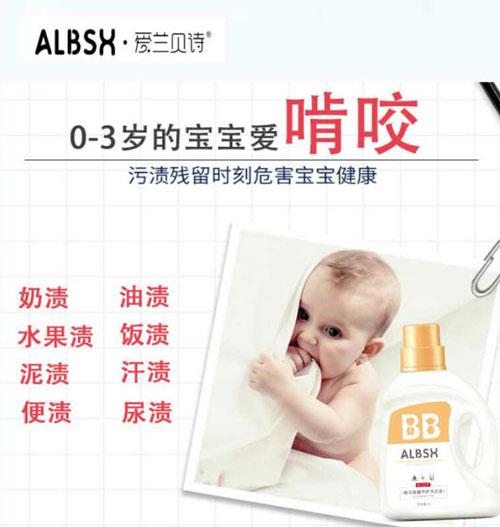 爱兰贝诗健康环保用品 纯净守护宝宝柔嫩肌肤