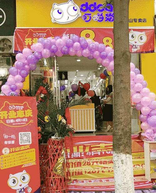 热烈祝贺叮当猫童装重庆巫山店隆重开业!