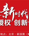 京正 新时代母婴行业授权创新论坛