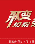 京正 【聚・变】 奶粉渠道专业论坛