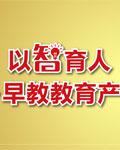【以智育人 以慧创新】京正・早教教育产品新思维专题论坛