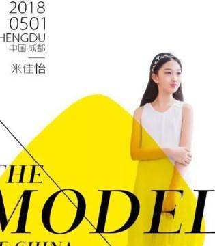 众星捧月 | 2018中国好猫步总决赛形象大使!