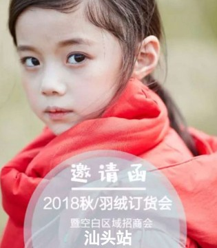 籽芽之家品牌童装2018年秋冬订货会(汕头站)