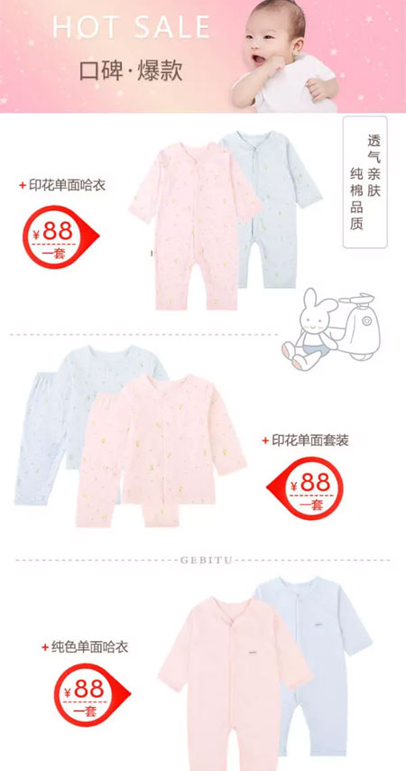 哥比兔30周年 这几款宝宝内衣超值
