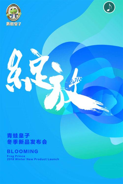 青蛙皇子品牌2018秋冬新品品鉴会邀请函