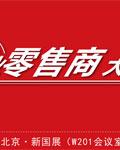 【邀请函】中国母婴产业零售商大会启动仪式
