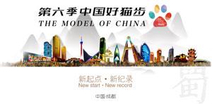 Model&More2018第六季中国好猫步全国总决赛