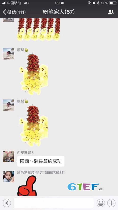 恭祝彩色笔品牌童装陕西勉县签约成功 开业大吉!