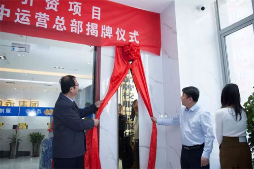 中永集团举行贝乐鼠品牌校服|制服华中运营总部揭牌仪式