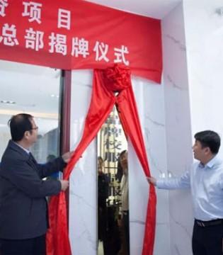 中永集团举行贝乐鼠品牌校服 制服华中运营总部揭牌仪式