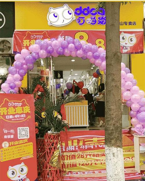 热烈祝贺叮当猫童装重庆巫山店隆重开业啦