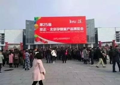 第25届京正・北京孕婴童产品博览会完美谢幕!