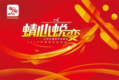 蜻心蜕变 台湾红蜻蜓企业童鞋2018年秋季新品订货会圆满落幕