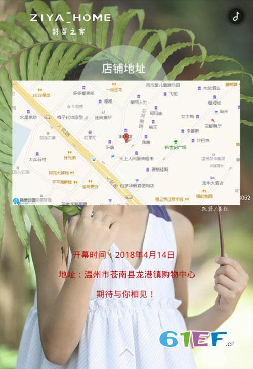 祝贺籽芽之家品牌童装温州仓南专卖店开业兴隆 大吉大利!