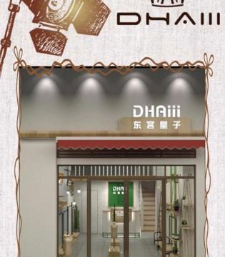 厉害了DHAIII——五个月开了30家童装店