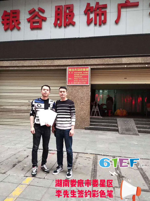 恭喜娄底市娄星区彩色笔童装专卖店签约成功!
