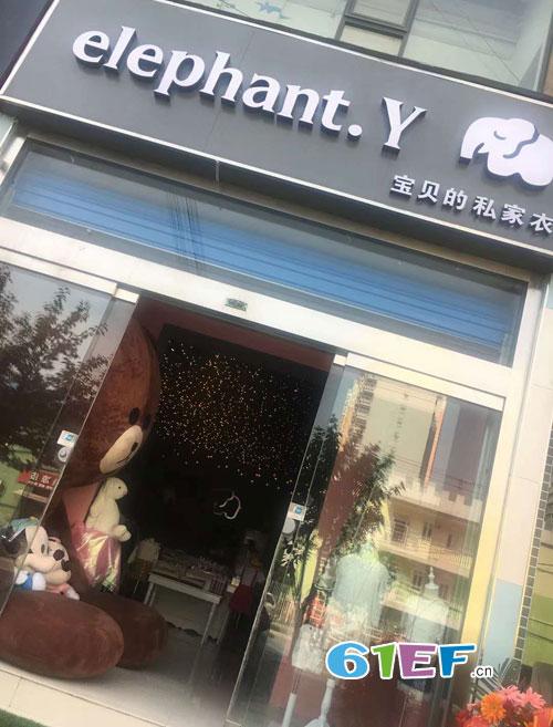 热烈庆祝elephant.Y品牌童装全国第398家专卖店签约成功!!