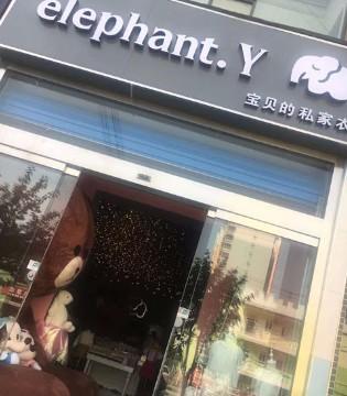 热烈庆祝elephant.Y全国第398家专卖店签约成功!!