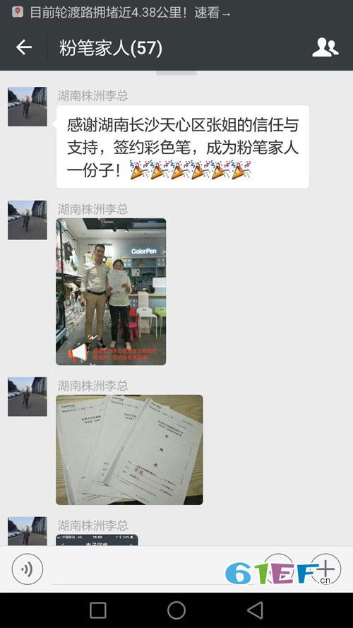 【我的色彩 你的最爱】恭喜长沙天心区(彩色笔专卖店)签约成功!