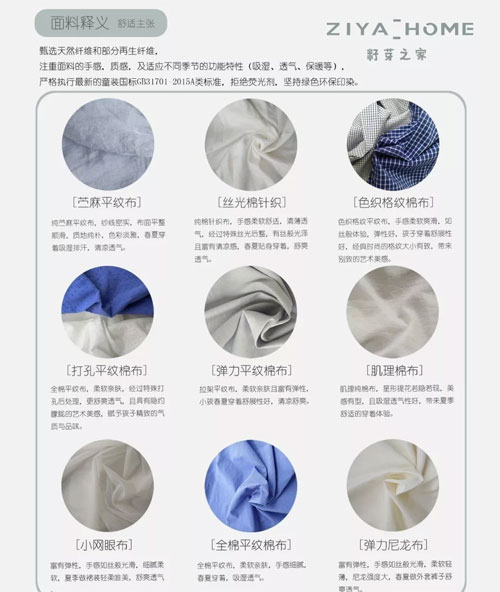 籽芽之家 让棉的舒适主张 融入到每件衣服的设计