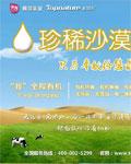 京正北京展 展馆最强音 沙漠有机奶燃爆现场